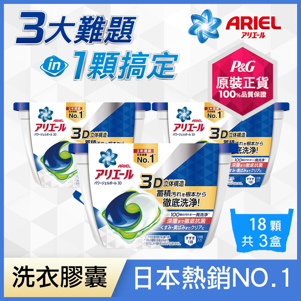 日本No.1 Ariel日本進口三合一3D洗衣膠囊(洗衣球) 54顆(18顆X3盒)