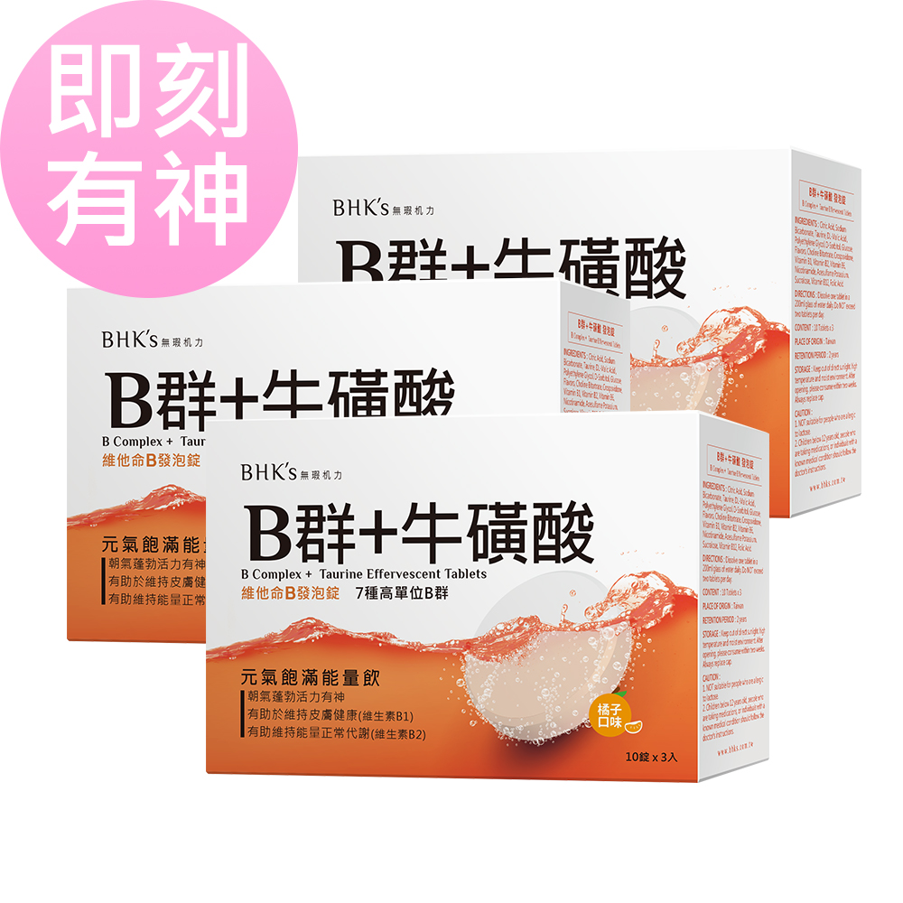 BHK's B群+牛磺酸 發泡錠 (3瓶/盒;10粒/瓶)3盒組