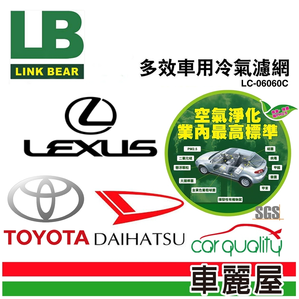 【LINK BEAR】冷氣濾網LINK醫療級 豐田/凌志/路發/大發 LC-06060C product image 1