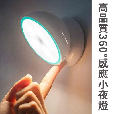 高品質360°感應小夜燈(3入/組)-(黃光/白光)二色任選