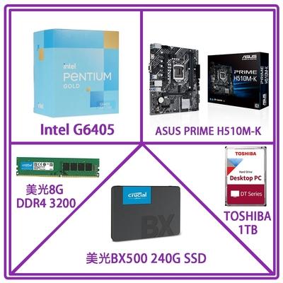 Intel G6405 中央處理器+ASUS PRIME H510M-K 主機板 +美光 8G DDR4 3200 桌上型記憶體 +美光 BX500 240G SSD +TOSHIBA 1T 內接硬碟