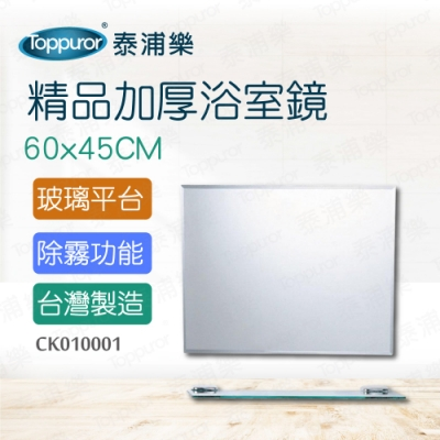 【Toppuror 泰浦樂】精品加厚除霧浴鏡附平台 60x45CM(CK010001)
