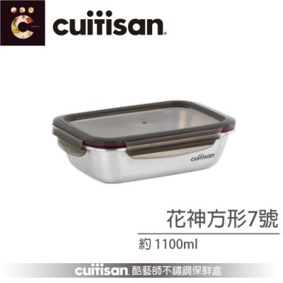 酷藝師 Cuitisan 不鏽鋼保鮮盒 花神系列-方形7號1100ML