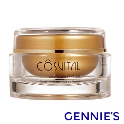 Gennies奇妮-COSVITAL-法國原裝-胸部美型精華霜145ML