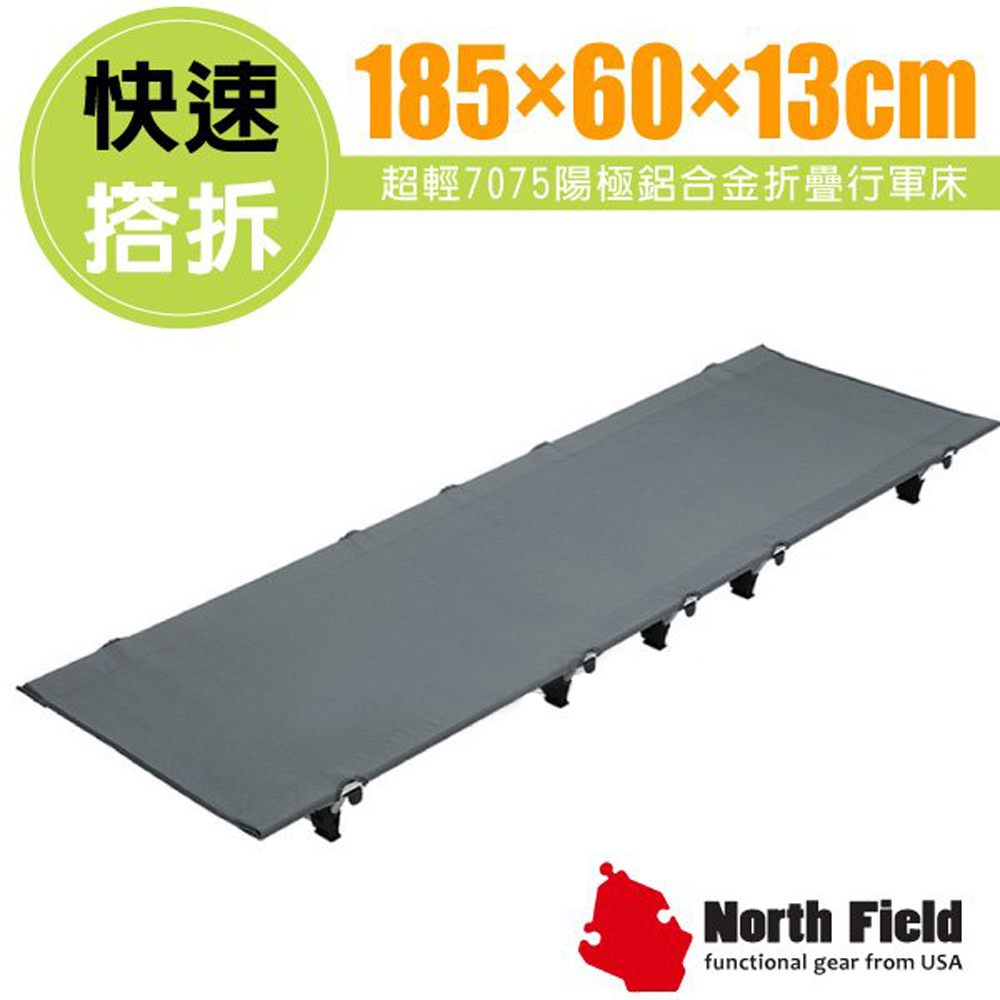 North Field 北歐 快速可搭拆-超輕7075陽極鋁合金折疊行軍床
