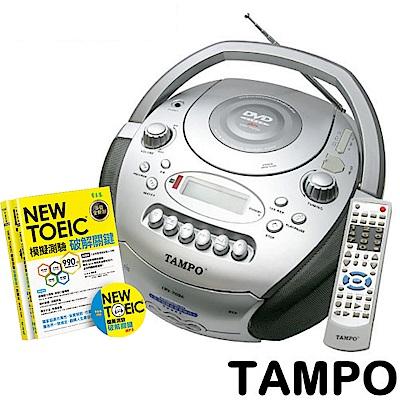 TAMPO全方位語言學習機(CRV-709A)+NEW TOEIC新多益模擬測驗破解關鍵