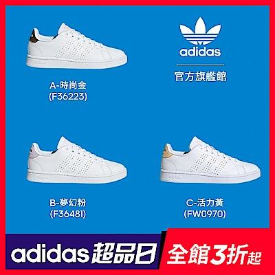 【超品日限定】adidas女款ADVANTAGE 跑鞋 -三色任選