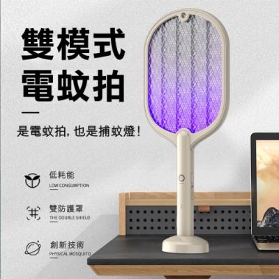 【泰GER生活選物】USB充電式電蚊拍|立式LED滅蚊燈 (附收納底座)