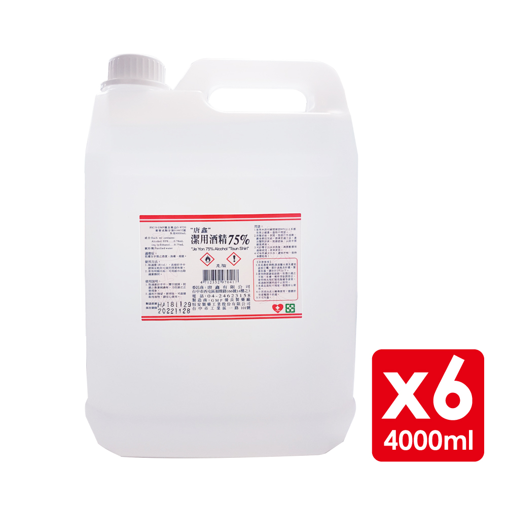 唐鑫 潔用酒精 75% (4000mlx6罐)