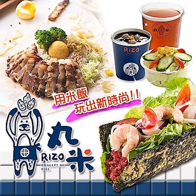 (台北)丸米RIZO創意米食料理大安店滿足套餐外帶券(2張)