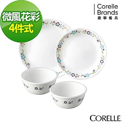 CORELLE康寧 微風花彩4件式餐具組