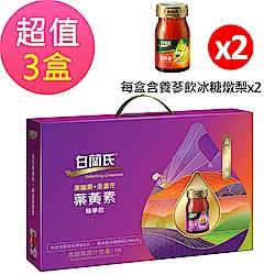 白蘭氏黑醋栗+金盞花葉黃素精華飲禮盒x3盒(60ml×8入+養蔘飲冰糖燉梨60mlx2入)