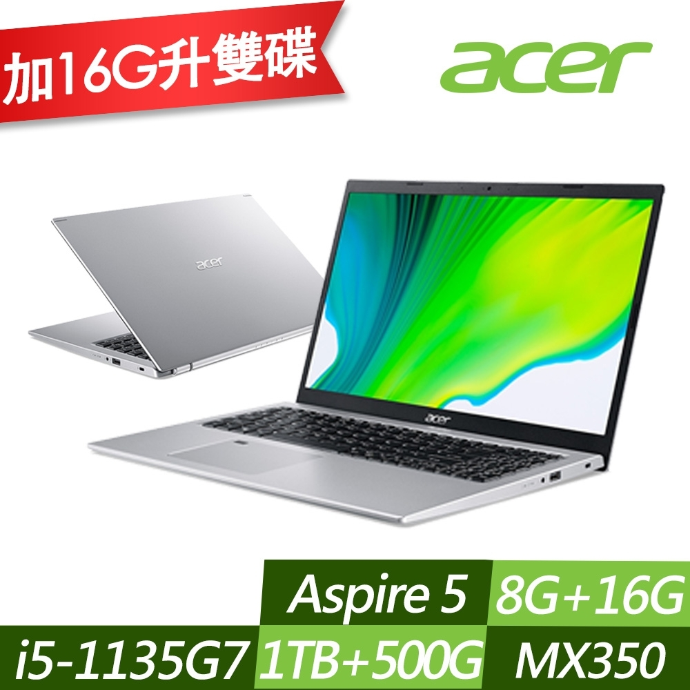 ACER 宏碁 A515-56G-57HX 15.6吋效能筆電 i5-1135G7/MX350 2G獨顯/8G+16G/1TB+500G PCIe SSD/Win10/特仕版