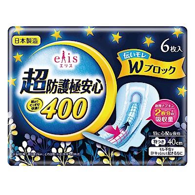 日本大王elis愛麗思 超防護極安心夜用衛生棉 40cm(6片/包)