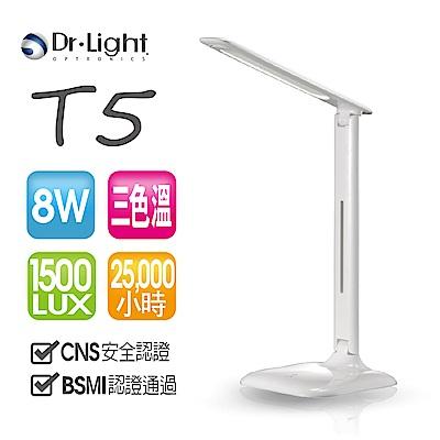 Dr.Light T5 三色溫檯燈