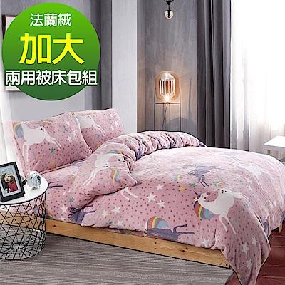 Ania Casa 彩虹馬 加大四件式 超保暖法蘭絨  床包被套四件組
