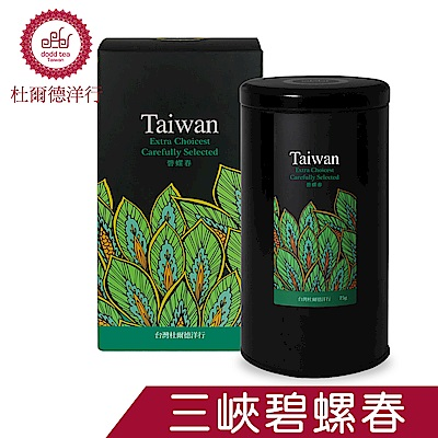 【DODD Tea杜爾德】嚴選『三峽碧螺春』綠茶-2兩(75g)