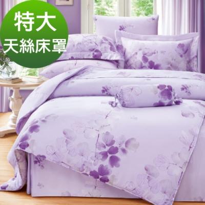 Saint Rose頂級精緻100%天絲床罩八件組(包覆高度35CM)-卉影-紫 特大