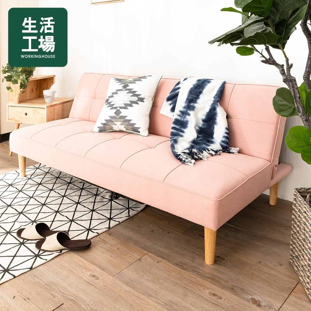 【618暖身-生活工場】粉紅時尚三段式防潑水沙發床