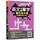 玩遊戲學單字!英文中級單字藏在格子裡:輕鬆戰勝英檢中級!(超值附贈單字填字遊戲下載即玩QR code) product thumbnail 1