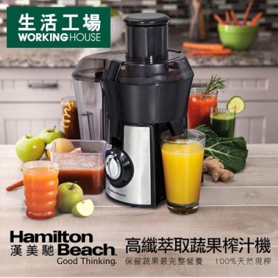【生活工場】美國漢美馳HamiltonBeach高纖萃取蔬果榨汁機