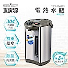大家源4.8L不鏽鋼電動熱水瓶(TCY-204801)