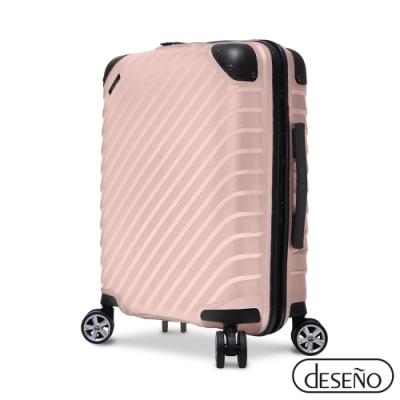 Deseno 都會旅人20吋輕量行李箱-石英粉