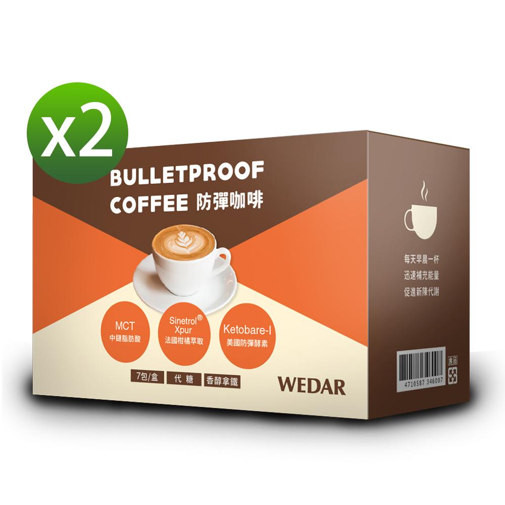 WEDAR 防彈咖啡 2盒優惠組(7包/盒)