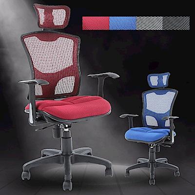 【A1】氣墊達人新型專利高彈力舒壓氣墊電腦椅/辦公椅-附頭枕(4色可選-1入)