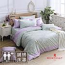 MONTAGUT-摩洛哥花茶-精梳棉-加大七件式鋪棉床罩組(紫綠)