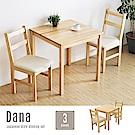 H&D 黛納日式木作餐桌椅組(一桌二椅)/DIY自行組裝