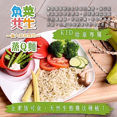 城田魚菜共生 義大利甜羅勒蒸Q麵 兒童細麵(素)(5包/袋)