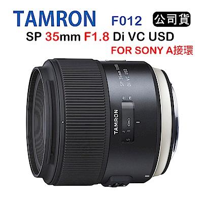 TAMRON SP 35mm F1.8 Di VC USD For SonyA接環 公司貨
