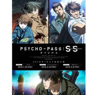 PSYCHO-PASS心靈判官 劇場版系列三部曲 藍光 BD