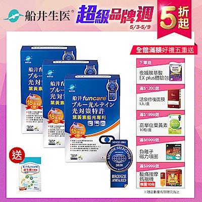 船井 3C葉黃素藍光專利30粒x3盒