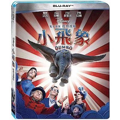 [預購] 小飛象 (2019)  藍光 BD
