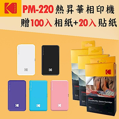 KODAK PM-220 口袋型相印機 (公司貨) 贈100入相紙+20張貼紙