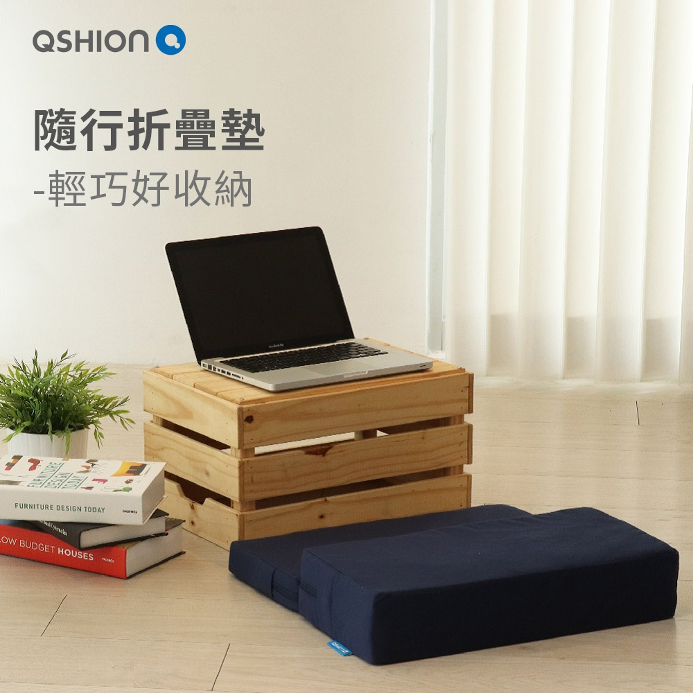 QSHION 隨行折疊墊(100%台灣製造 手提便利)