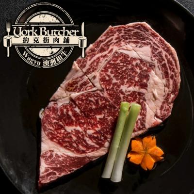 (滿額) 約克街肉舖 澳洲金牌極黑和牛肋眼牛排1片  (150公克±10%/片)
