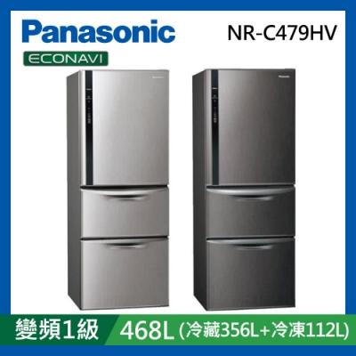 [館長推薦] Panasonic國際牌 468L 台灣製 一級能效變頻ECONAVI鋼板三門冰箱 NR-C479HV-V 絲紋黑