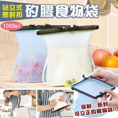 EZlife站立式密封扣矽膠食物袋(1000ml)