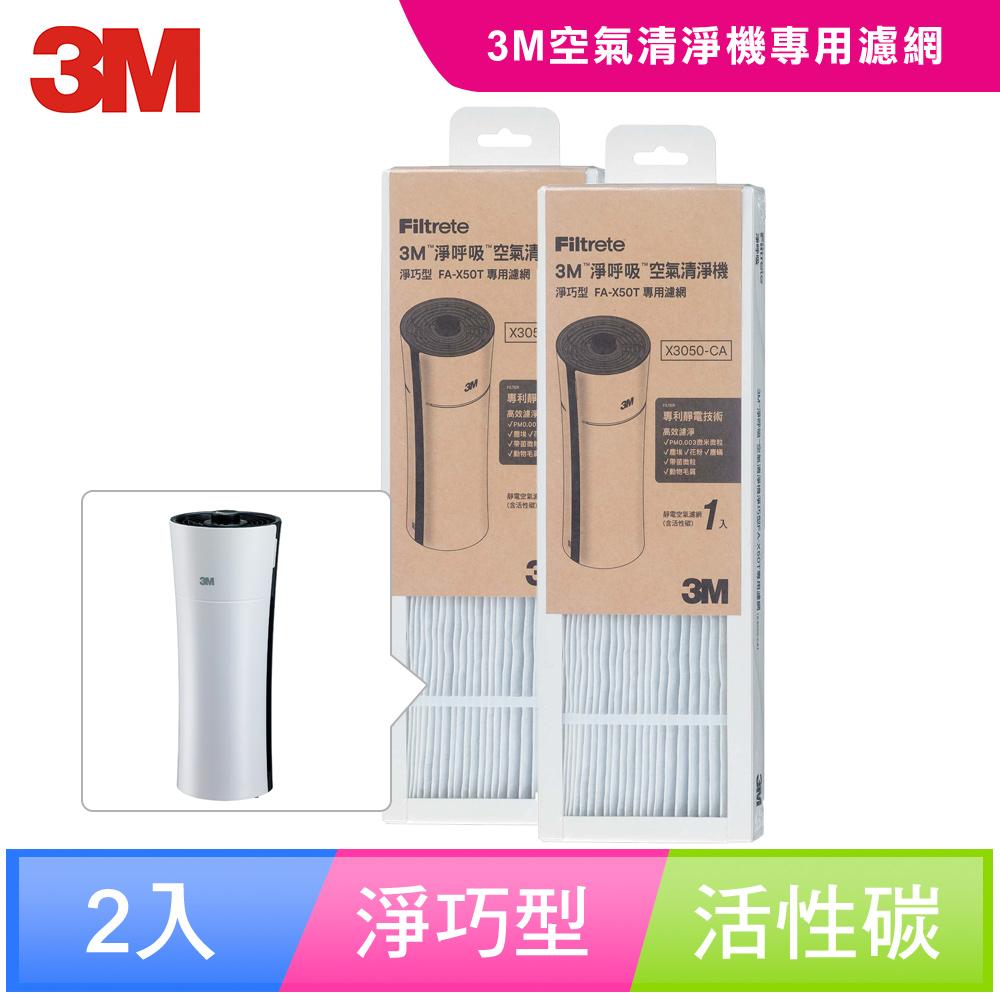 3M 淨巧型空氣清淨機FA-X50T活性碳濾網-X3050-CA(超值2入組)
