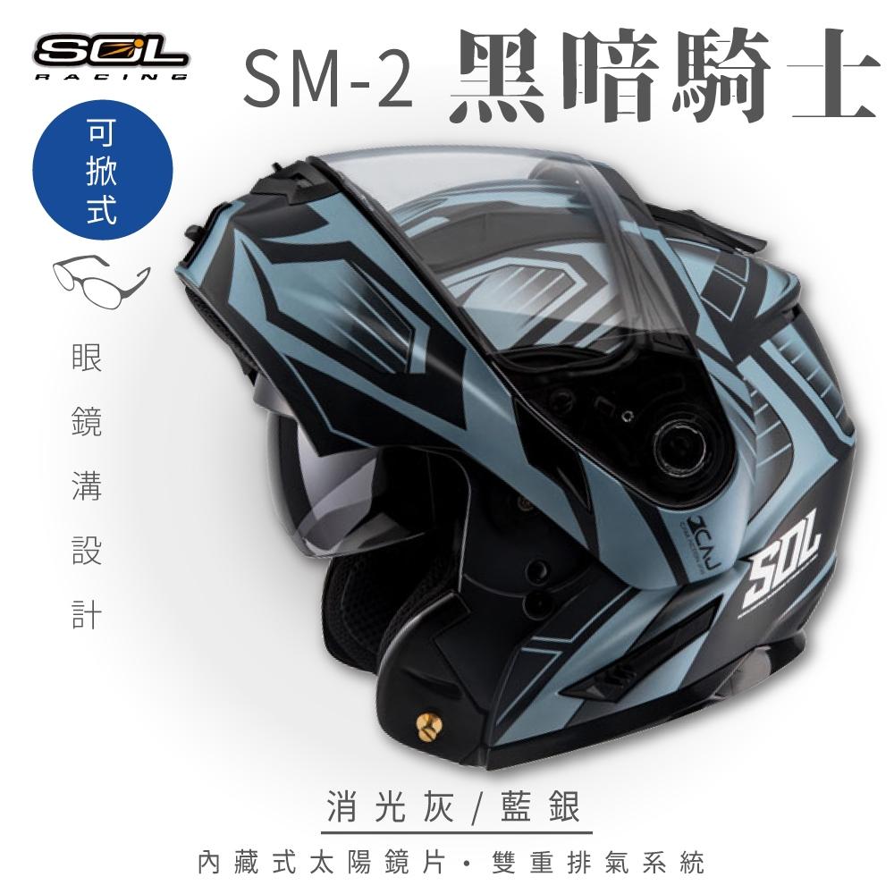 【SOL】SM-2 黑暗騎士 消光灰/藍銀 可樂帽 GM-64(可掀式安全帽│機車│內襯│全可拆│內墨鏡片│GOGORO)