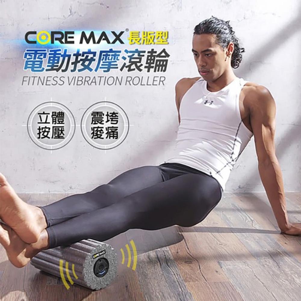 CORE MAX】Core Max 長版型電動按摩滾輪 冰鑽藍 (洛克馬R54254)