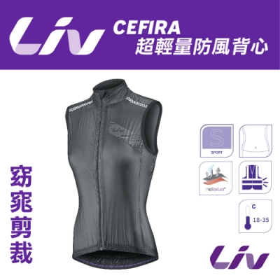 Liv CEFIRA 超輕量防風背心