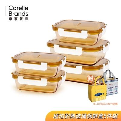 [任選均一價]【美國康寧 CORNINGWARE】琥珀耐熱玻璃保鮮盒超值組|多規格可選|
