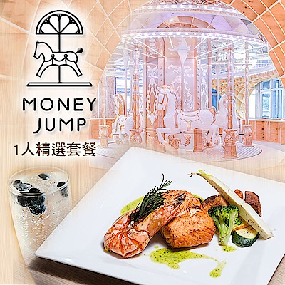 (台北)Money Jump親子餐廳平日精選套餐/假日商品抵用券