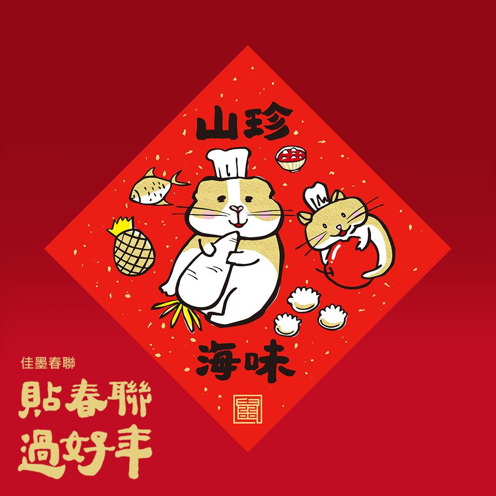 佳墨 2020鼠年春聯-鼠寶寶-斗方-山珍海味