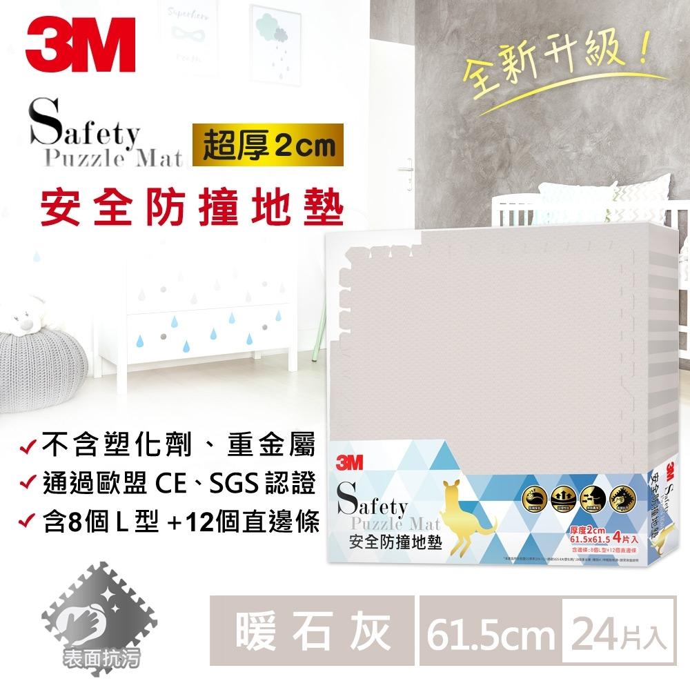 3M 安全防撞地墊-暖石灰 (61.5CMx16片) 約2坪