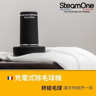 【法國 SteamOne】充電式除毛球機(RP10B)